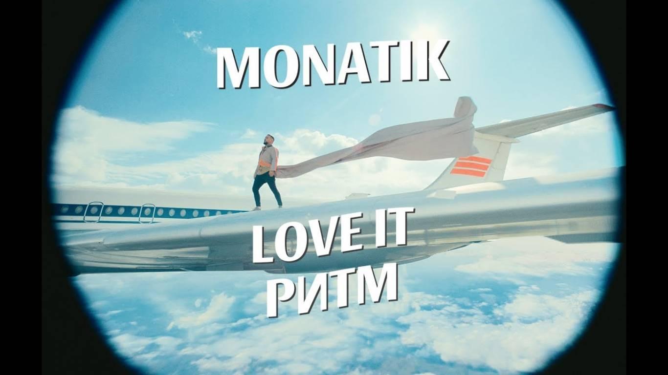 Monatik у Вінниці - Love It РИТМ