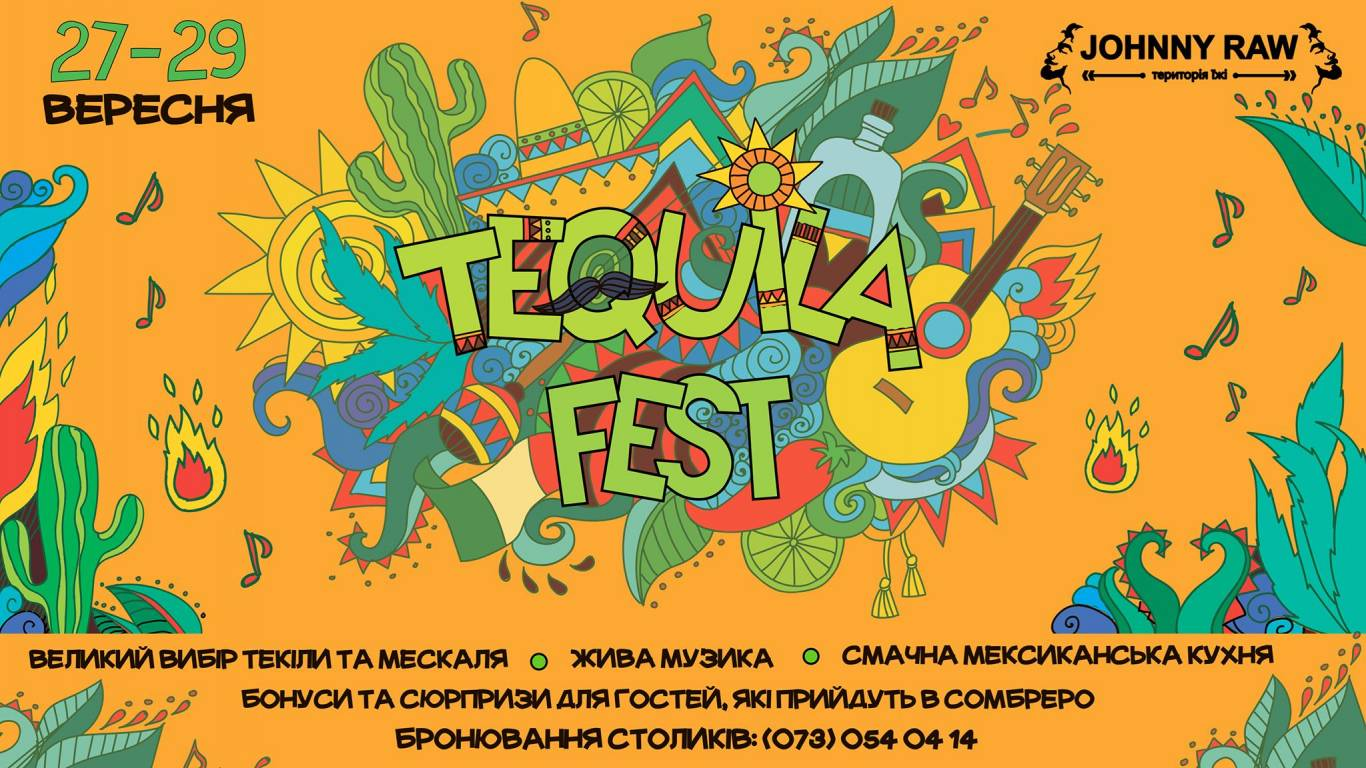 Фестиваль текіли 27-09-2019