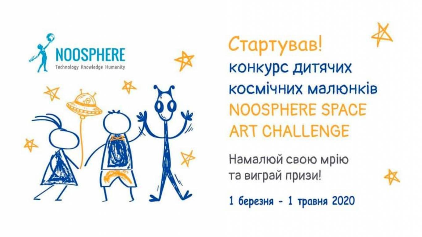 Конкурс дитячих малюнків 01-03-2020 - Афіша Кропивницького ...