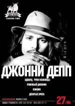 Вечер кино с Джони Деппом в арт-паб BEEF EATER