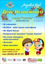 "День Незалежності в кафе ""Сливки"""