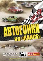 Чемпионат України по автомобильному кросу