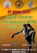 Турнір області  з кікбоксингу WAKO