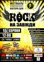 Фестиваль рок-музики «Rock на завжди»