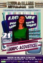 "Концерт групи ""Аверс-Acoustics"""