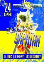 Вечірка до Дня Незалежності України