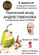 Поетичний вечір Андрія Гуменчука