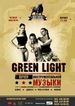 "Концерт гурту ""Green Light"""