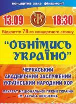 """Відкриття 78-го концертного сезону  """"Обнімись, Україно"""""""