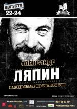 Мастер-класс по фотографії. Олександр Ляпин