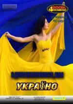 """Вечірка """"З Днем Незалежності, моя Україно!"""""""
