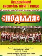 Мистецька акція  «Україна – єдина країна»