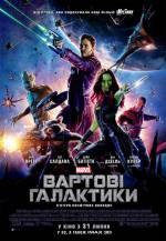 "Фантастичний екшн ""Стражи Галактики"" у 3D"