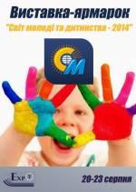 """Виставка """"Світ молоді та дитинства-2014"""""""
