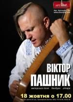 Концерт бандуриста Віктора Пашника