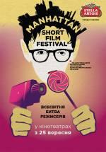 Манхетенський фестиваль короткометражних фільмів - 2014