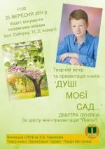 Презентація збірки віршів юного поета Дмитра Луняка «Душі моєї сад»
