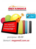 6-ий день народження Мегамоллу - 6 планшетів!