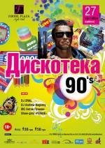 Дискотека 90-их