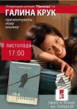 Презентація збірки Галини Крук «Співіснування»