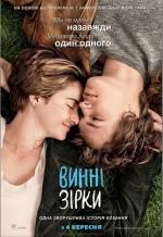 """Фільм про кохання """"Винні зірки"""""""