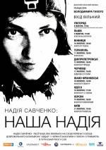 Документальний фільм «Наша Надія» про Надію Савченко