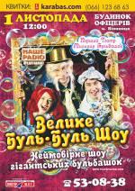«Перший Театр Мильних Бульбашок» у Вінниці