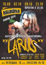 "Концерт групи ""Larus"""