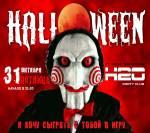 Halloween у нічному клубі H2O