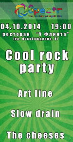 "Концерт ""Cool rock party"""
