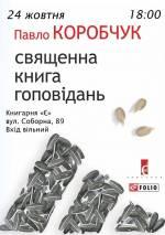 Презентація збірки Павла Коробчука «Священна книга гоповідань»