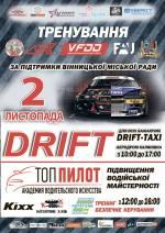 Drift і Drag. Тренування