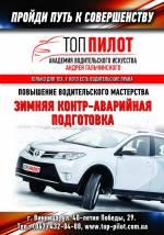 Тренінг «Покращення автомобільної майстерності на зимових дорогах»