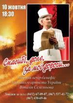 Творчий вечір Віталія Селезньова