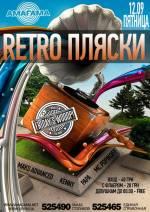 """Вечірка """"Retro Пляски"""""""
