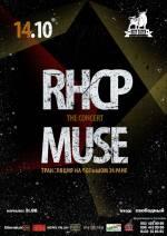 Видеоконцерт «RHCP & MUSE»