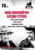 """Кіновечір з українськими акторами в арт-пабі """"BEEF EATER"""""""