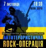 «Антитерористична рок-операція» у МПП «Зоря»