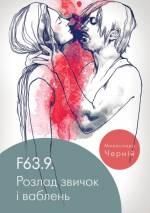 Презентація збірки Милослави Черній «F 63.9. Розлад звичок і ваблень»