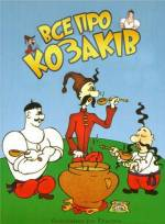 """Перегляд мультфільмів """"Все про козаків"""""""