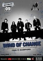 """""""Wind of Change"""". Трибют група Scorpions"""