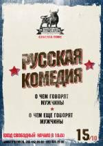 Вечір російських комедій