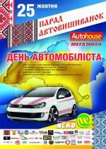 День автомобіліста у Вінниці