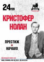 Кіновечір Крістофера Нолана