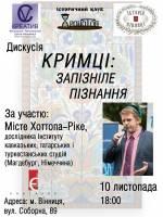 Дискусія «Кримці: запізніле пізнання»