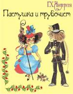 Дитяча вистава «Пастушка і Сажотрус»