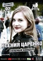 Ксенія Царенко - перший сольний концерт