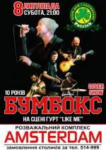 Бумбокс cover show