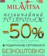 Незвичайний розпродаж у Milavitsa