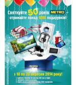 METRO святкує свій 50-й День народження